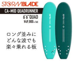 CA-MID QUADRUNNER 6'6''