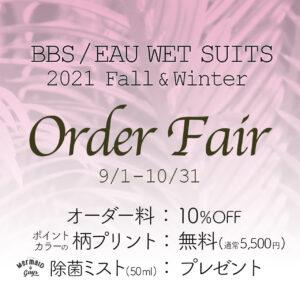 BBS / EAU Order Fair 2021FW